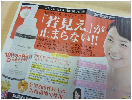 新聞広告メディプラスゲル.JPG